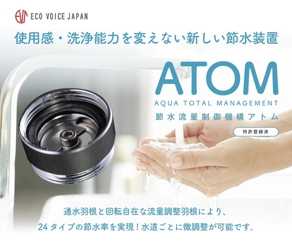 節水装置 アトム