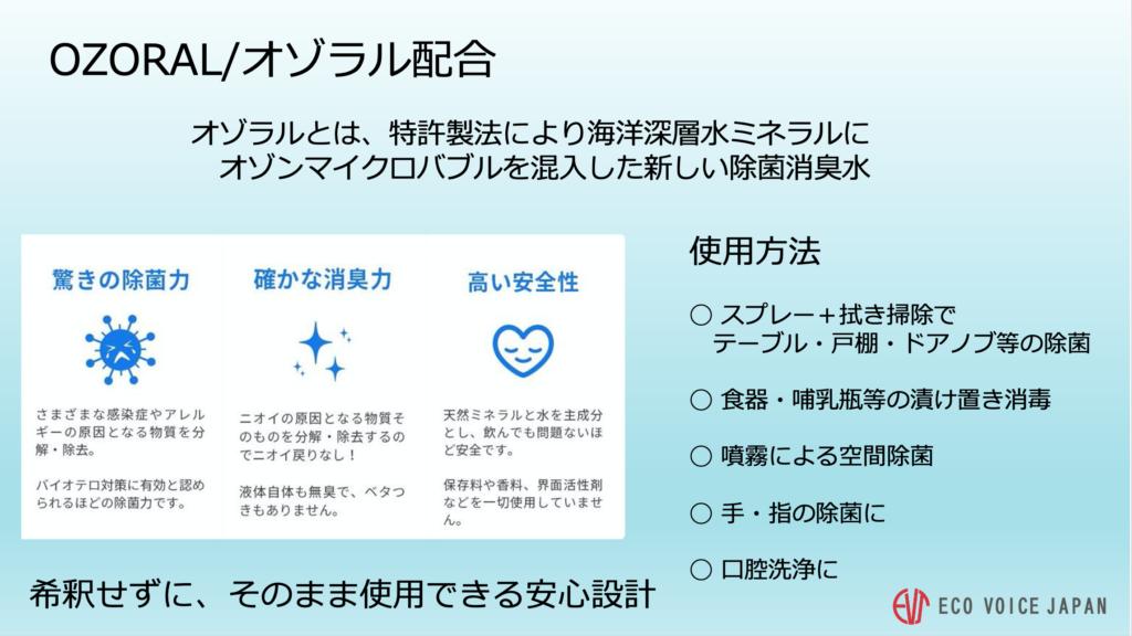 オゾラル  オゾンマイクロバブル 除菌水 エコヴォイスジャパン